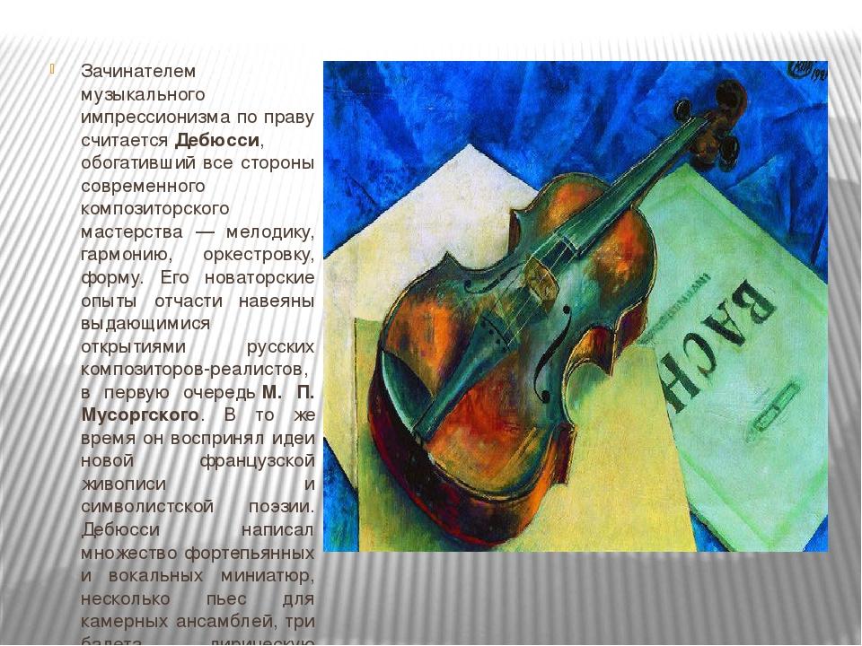 Импрессионизм (музыка)