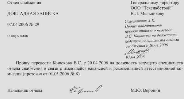 Резолюция на документе