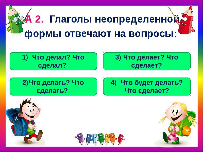 Что такое неопределенная форма глагола? глаголы-инфинитивы в русском языке