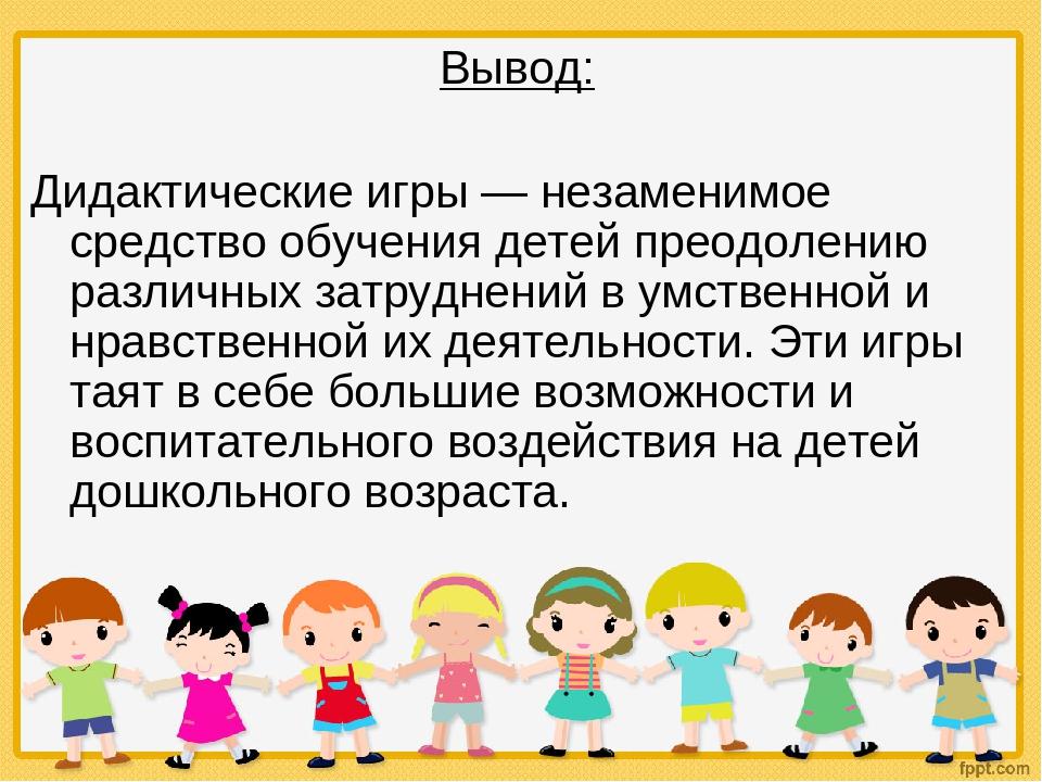 Как провести дидактическую игру в детском саду