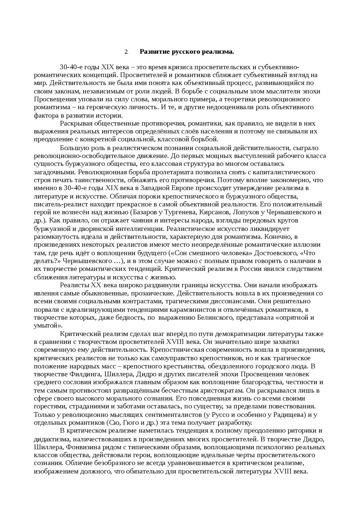 Понятие реализма в философии