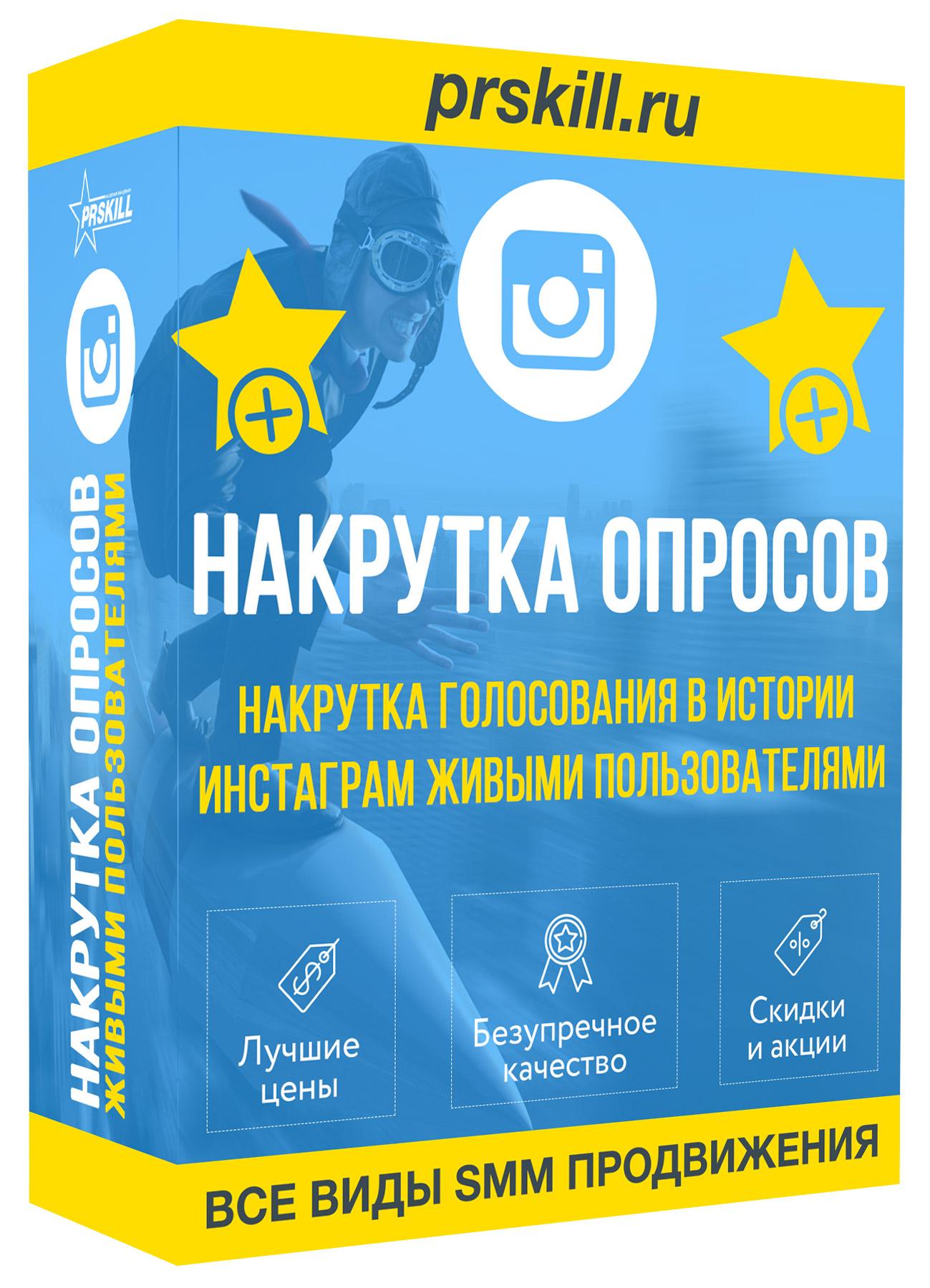 Зачем и как накручивать голоса в вконтакте? как собирать количество голосов в вк платно и бесплатно: советы, риски накрутки голосов
