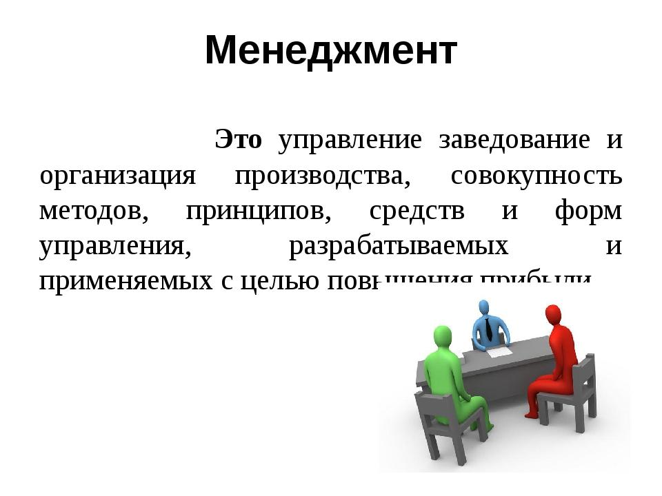 Что такое менеджмент - обзор понятия + основные определения