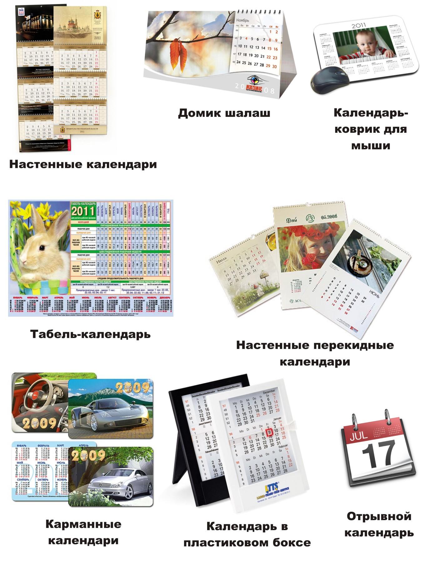 Что такое календарь? история возникновения и виды :: syl.ru