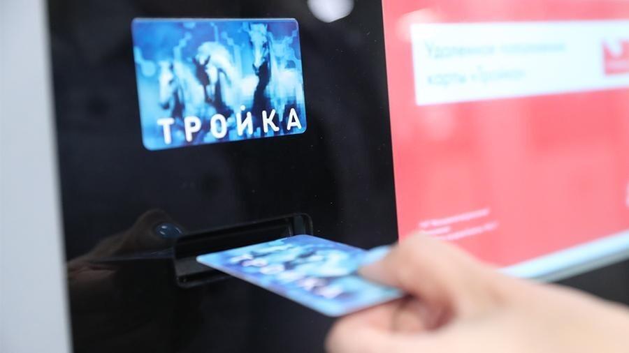 Транспортная карта «тройка» – единый билет москвы