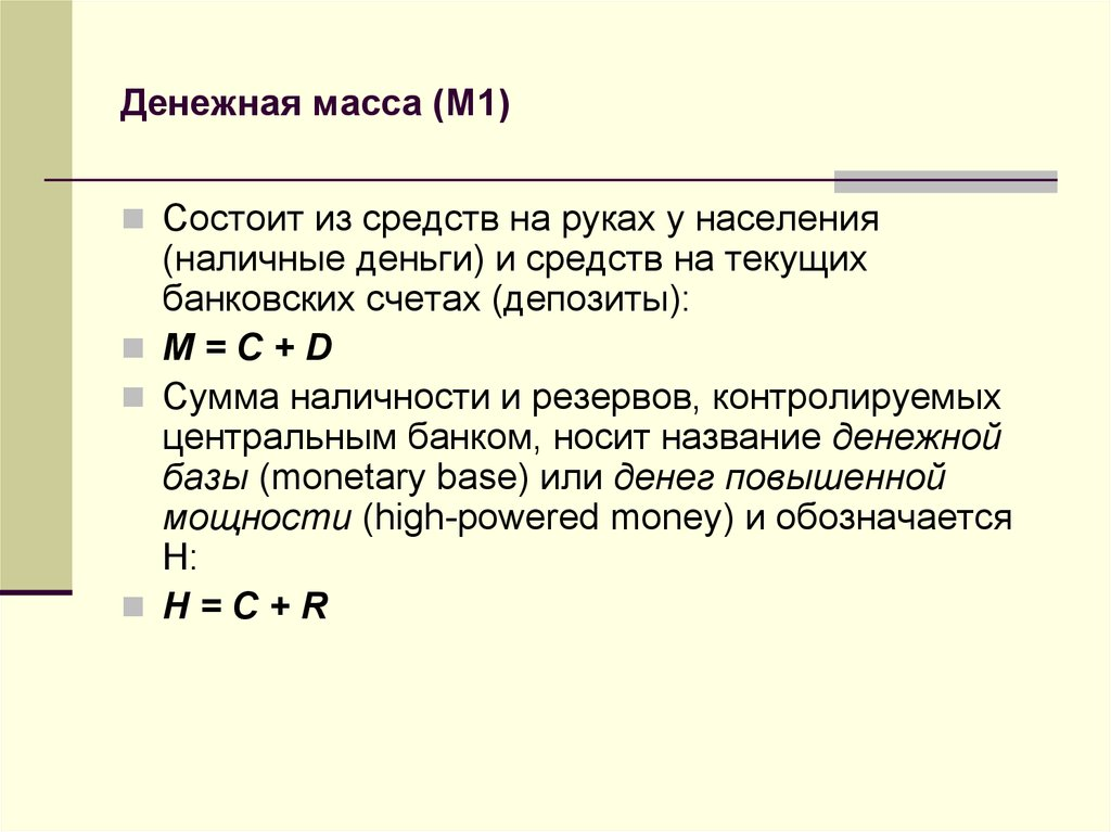Денежная масса — что это такое. денежные агрегаты м0, м1, м2, м3
