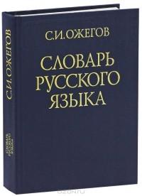 Грамота.ру – справочно-информационный интернет-портал «русский язык» | словари | словари в сети