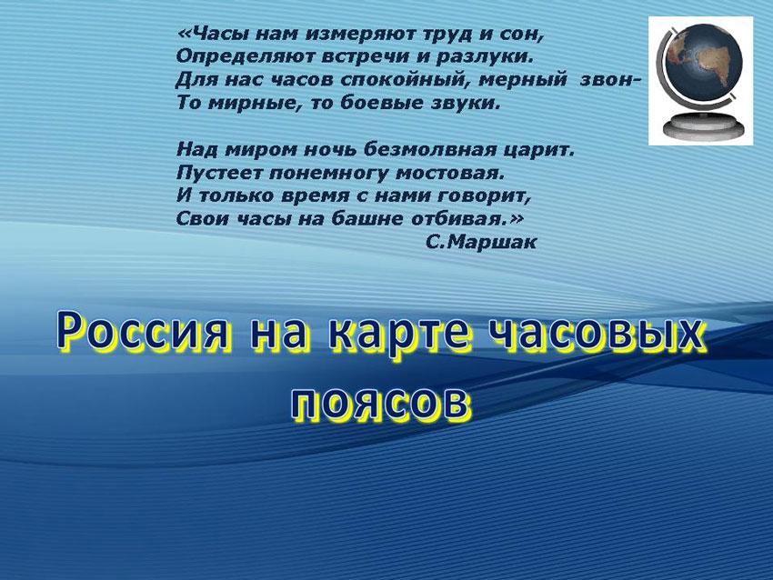 Время в россии - time in russia - qwe.wiki