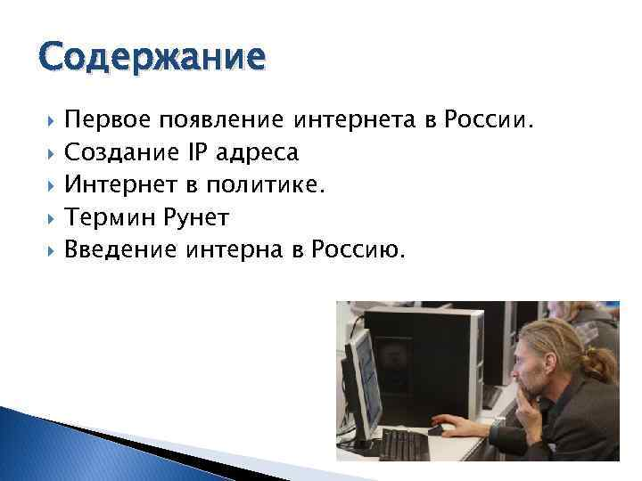 Рунет (термин)