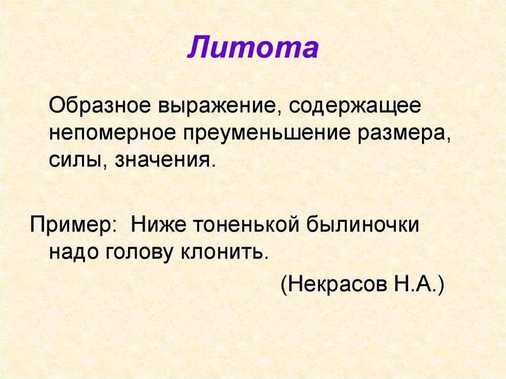Что такое литота: примеры в русской художественной литературе и способы определения | tvercult.ru