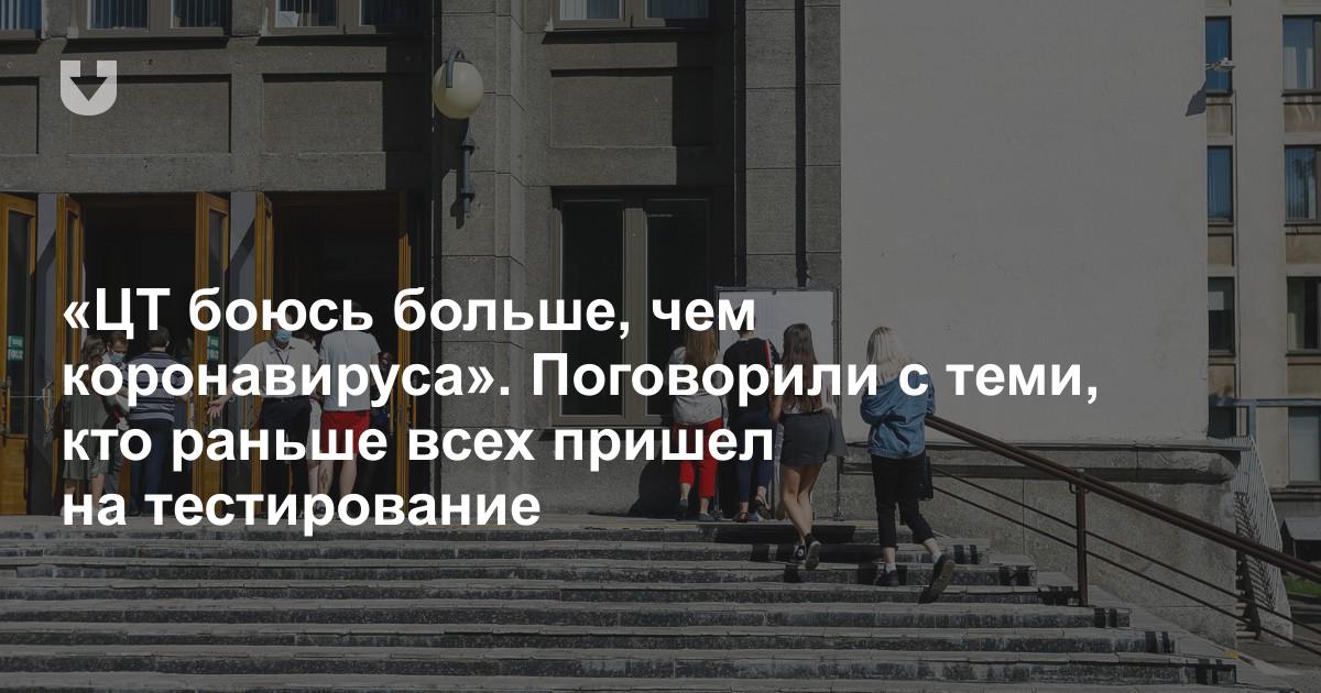 Репетиционное тестирование 2019/2020