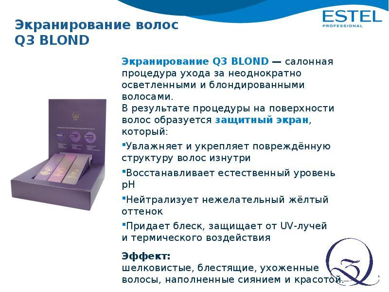 Экранирование волос - профессиональное и в домашних условиях