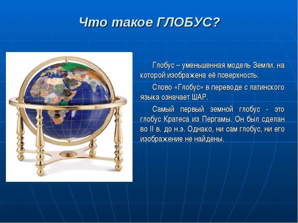 Глобус — википедия. что такое глобус