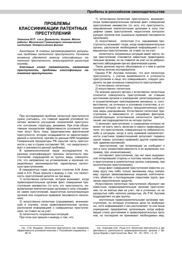 Латентная преступность. реферат. основы права. 2013-11-04
