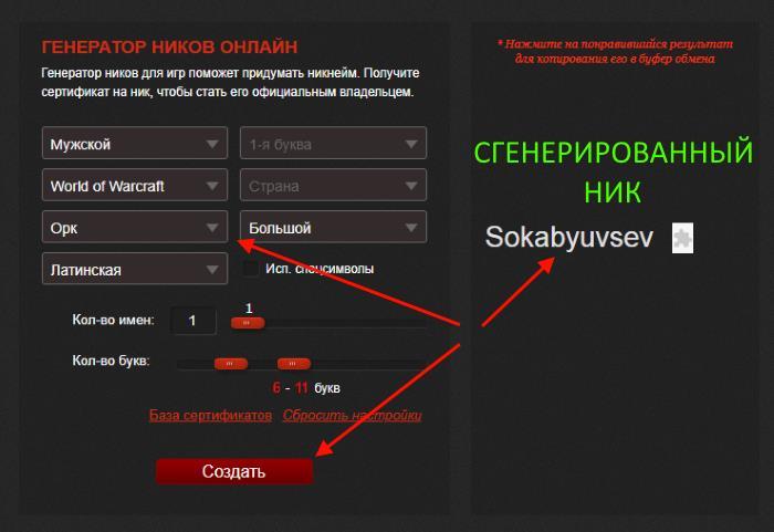 Как придумать крутой никнейм? примеры ников, что такое никнейм | kadrof.ru