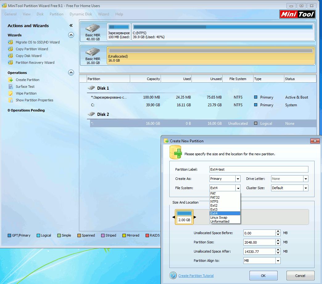 Файловая система. что это?