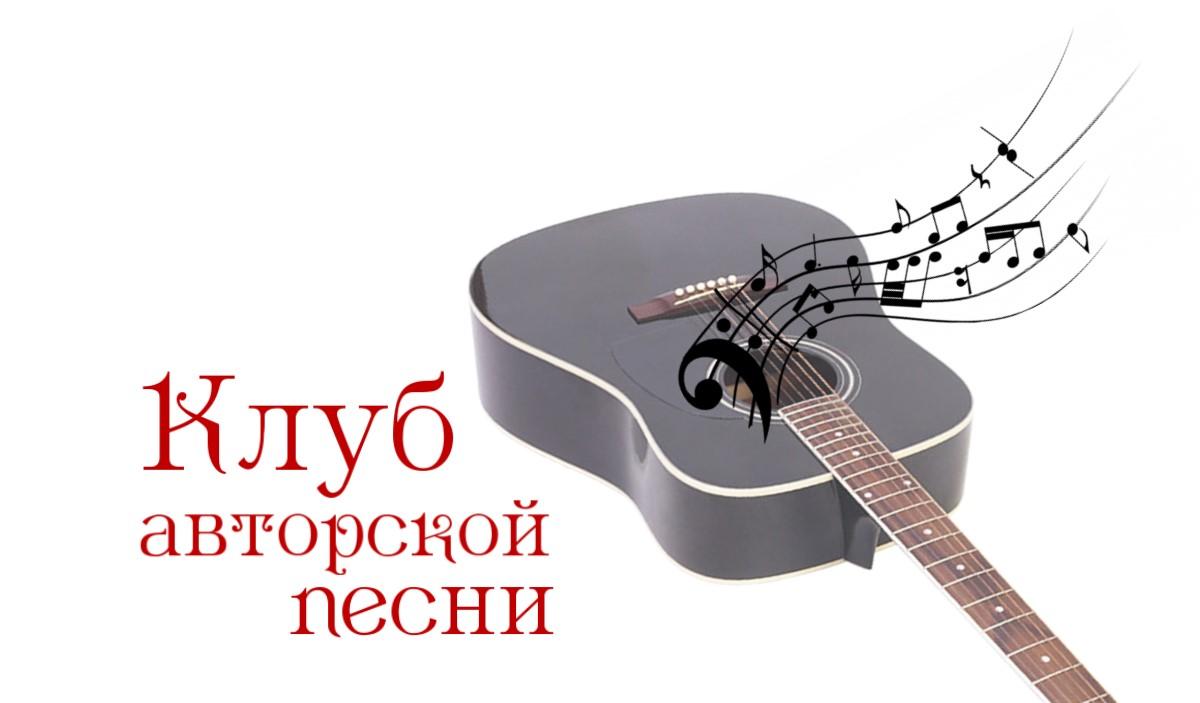 Авторская песня как жанр и явление в истории российской музыки