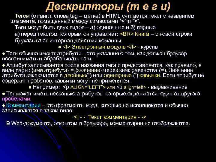 Что это - дескриптор? описание структуры атрибута