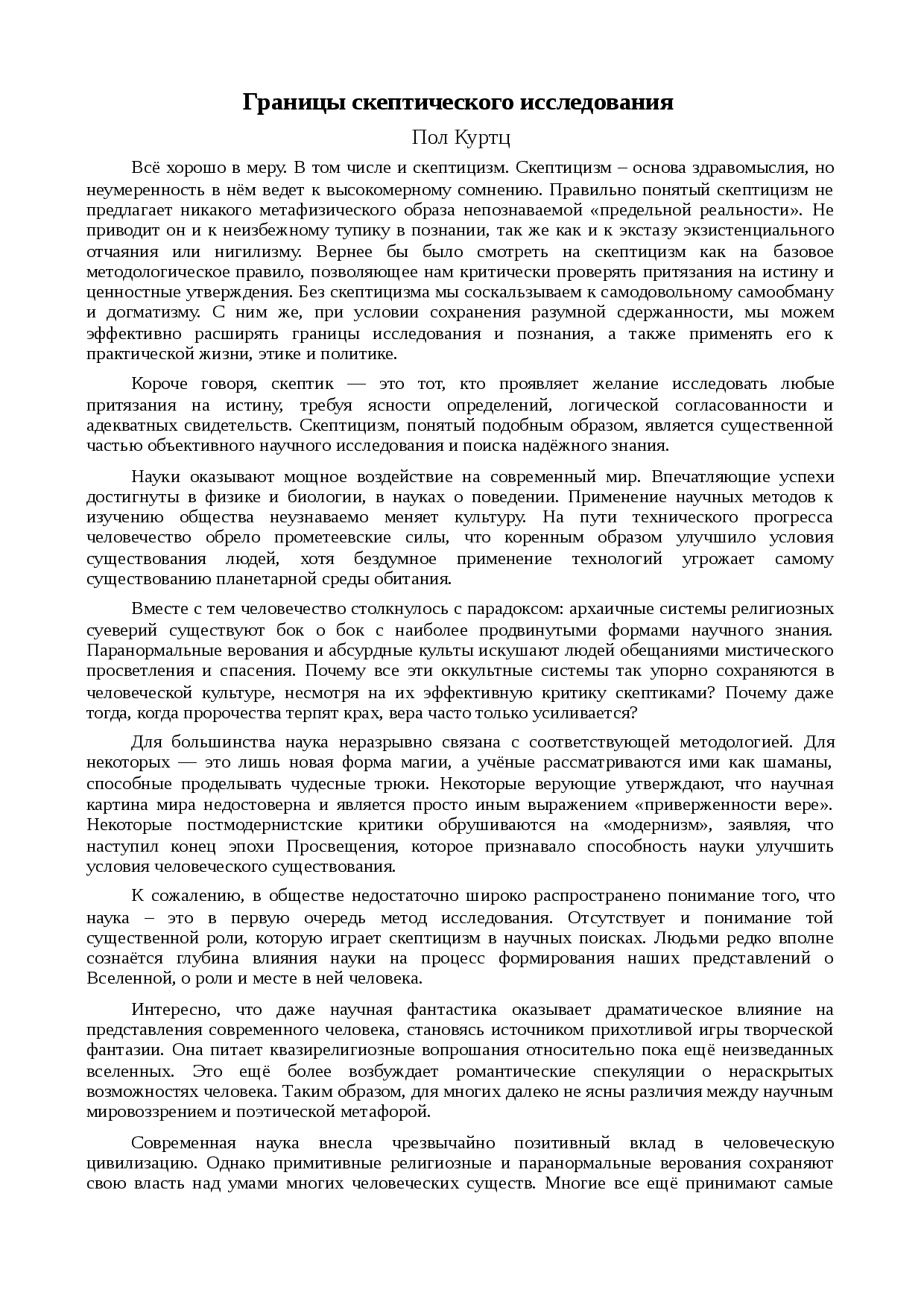 Скепсис (журнал)