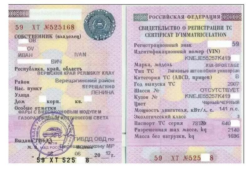 Подробно о том, как выглядит свидетельство о регистрации транспортного средства: фото образца