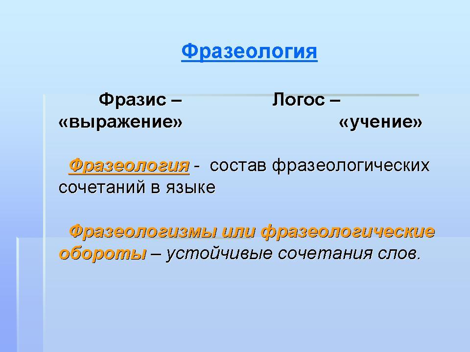 Понятие и происхождение фразеологизмов | sherbakova.com