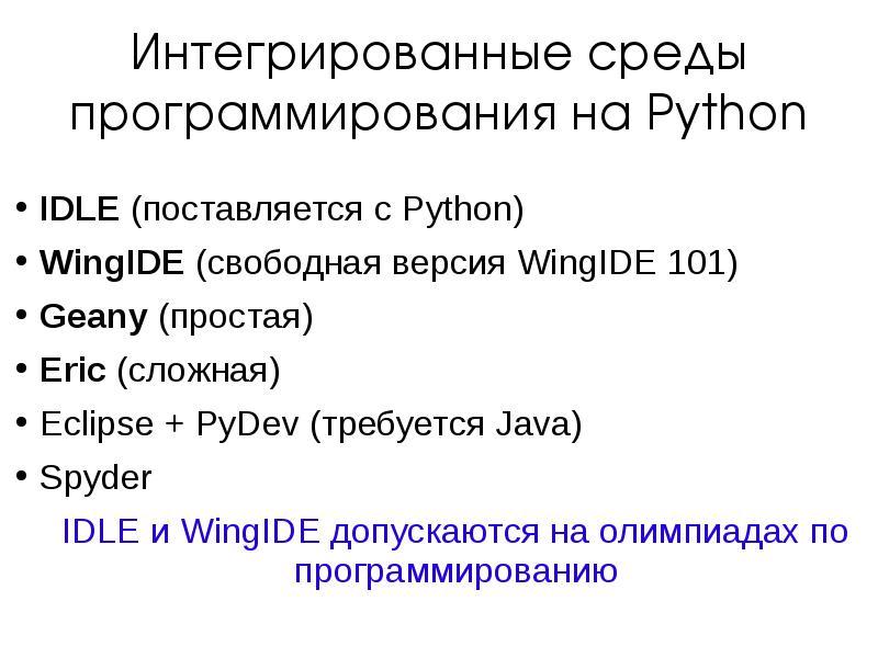 2.1. теория — курс python (2020)