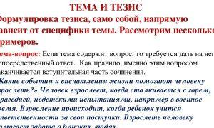 Текст - рассуждение - русский язык, презентации