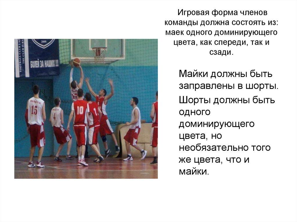 Что такое блок-шот в баскетболе