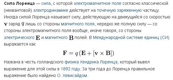 Сила лоренца в магнитном поле