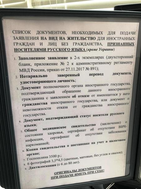 Вид на жительство в рф: процедура получения, список документов