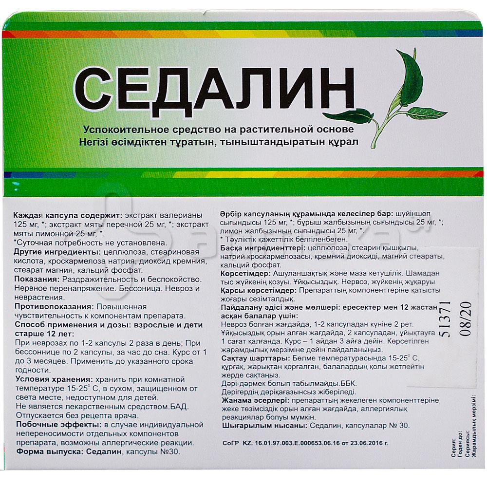 Седативные препараты без рецептов: список популярных средств