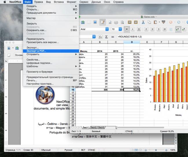Чем открыть файл doc: программы для windows, mac и linux