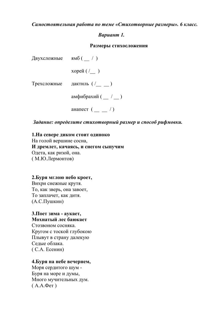 Основные понятия системы стихосложения. виды строф в лирике / справочник :: бингоскул