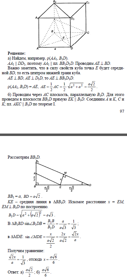 Ребро (геометрия)