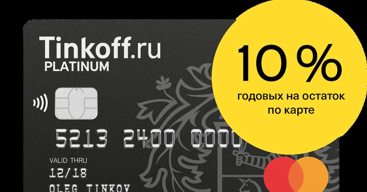 Дебетовая карта tinkoff black: условия получения, тарифы и стоимость обслуживания