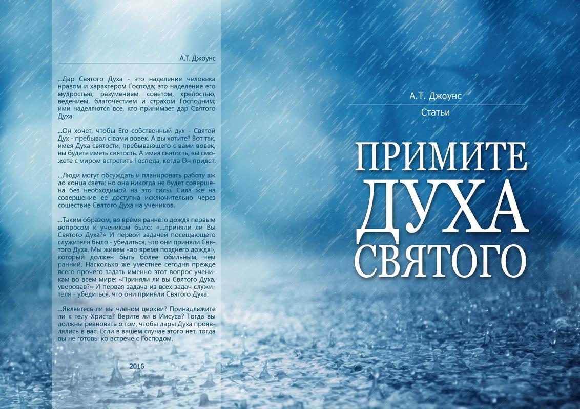 Святой дух — википедия. что такое святой дух