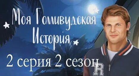 Клуб романтики. любовь со звезд. сезон 1. прохождение