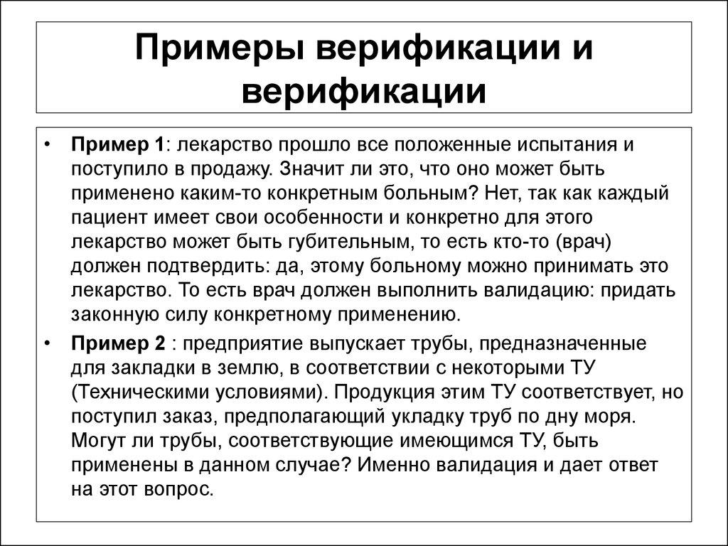 Верификация и валидация: понятие, различия и примеры. валидация - что это простыми словами :: businessman.ru