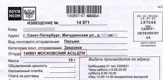 Московский асц – что это такое, письмо заказное что за организация отправила, обязательно получать или нет?