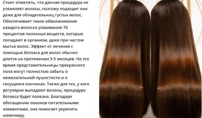Что такое ботокс для волос: плюсы и минусы. как делается в домашних условиях, обзор средств: honma tokyo, felps, inoar