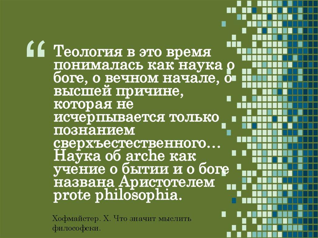 Теология - что такое в философии? :: syl.ru