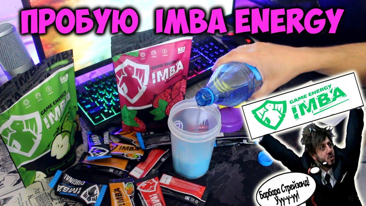 Энергетический напиток, созданный специально для геймеров: обзор imba energy   brodude.ru