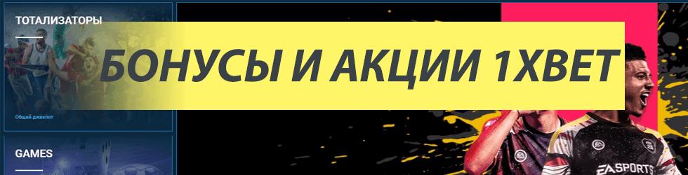1xbet промокод на сегодня в октябре 2020 при регистрации