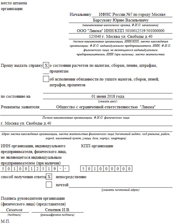 Отчет по форме кнд 1110018