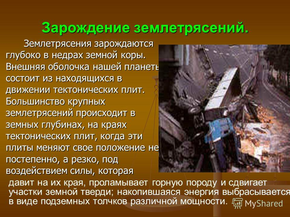 Землетрясения | образовательный геологический сайт юрия попова