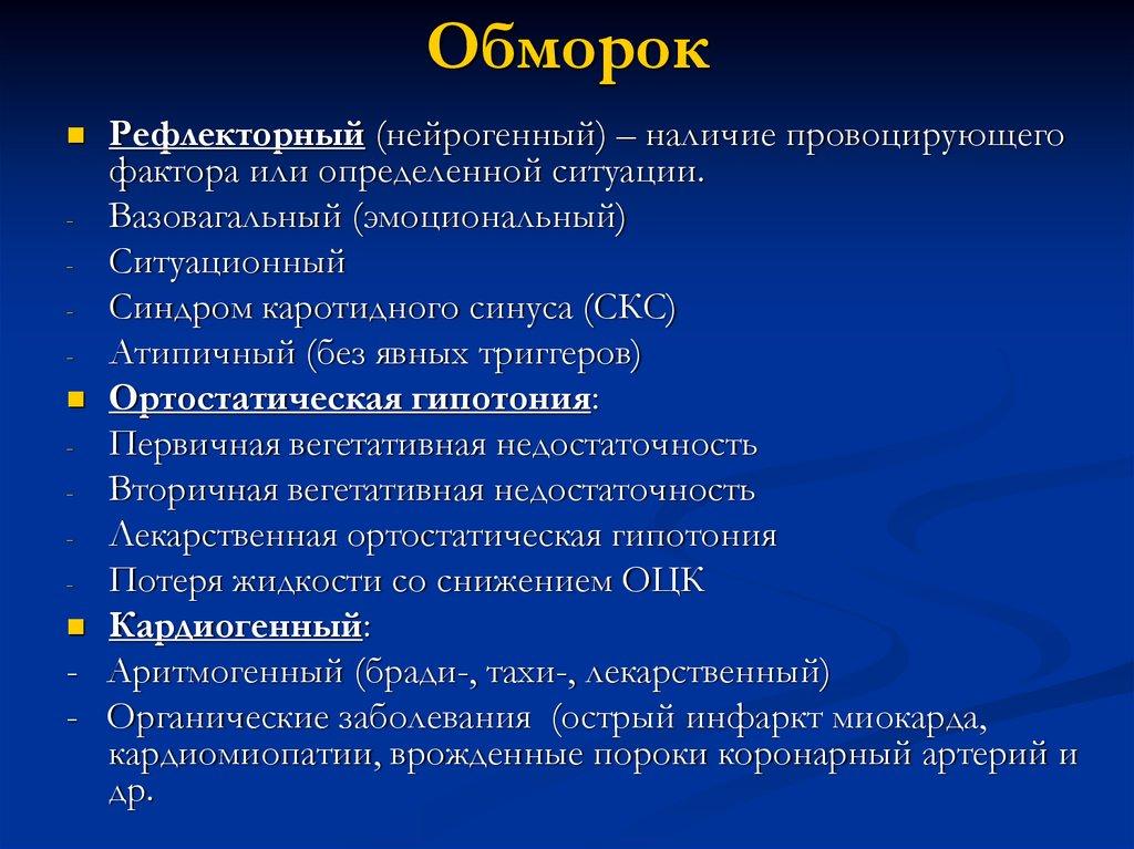 Синкопальное состояние википедия