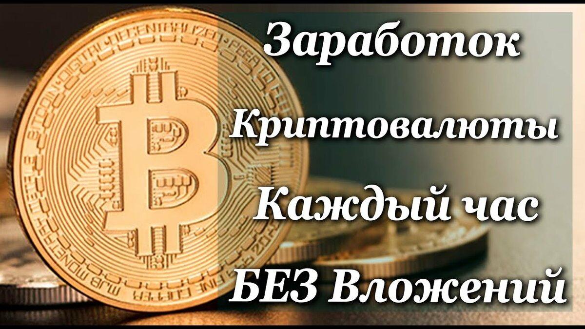 Несколько сайтов, где можно взять биткоин бесплатно