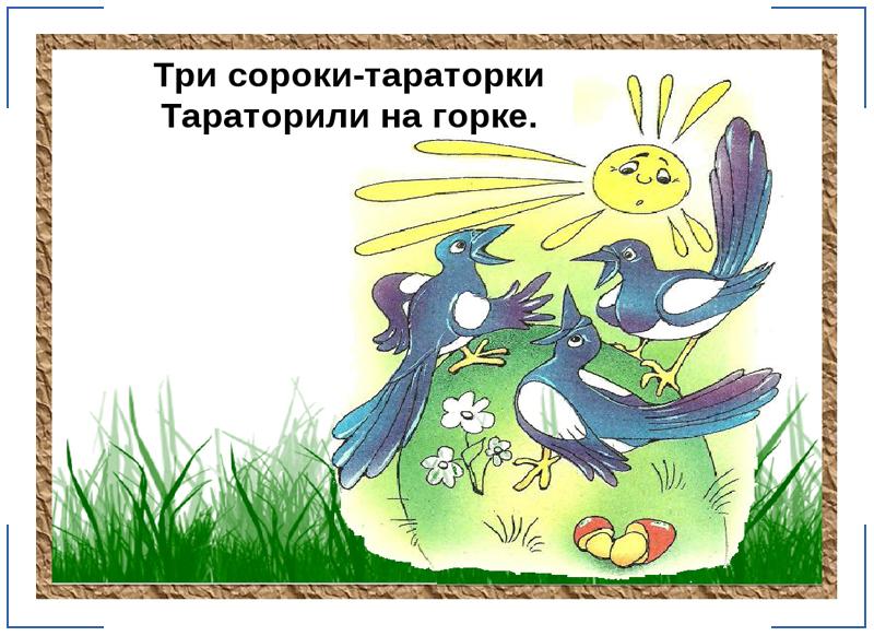 Список устное народное творчество. устное народное творчество русского народа | интересные факты