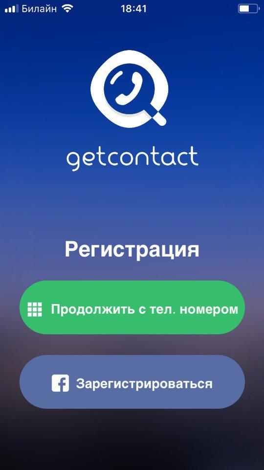 Как удалить теги в getcontact - инструкция как почистить теги своего номера