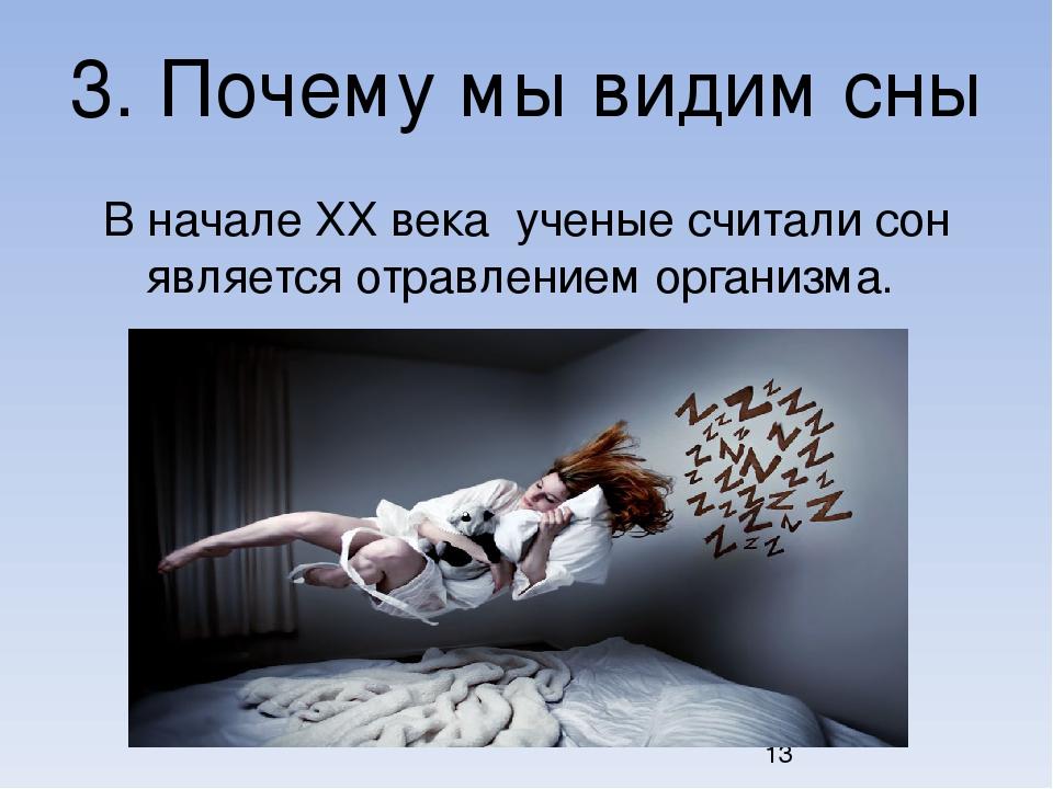 Сон — что это такое? ⏰ зачем, как и сколько спать человеку. почему снятся сны? – inormal